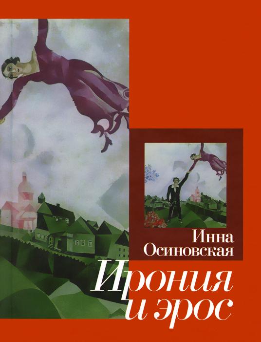 Ирония и эрос. Поэтика образного поля #1