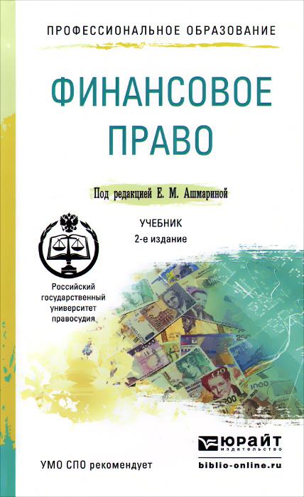 Финансовое право. Учебник #1