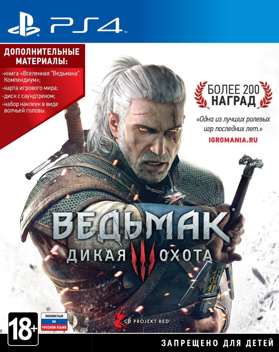 Игра Ведьмак 3: Дикая охота (PlayStation 4, Русская версия) #1