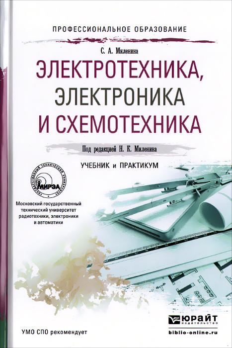 Электротехника, электроника и схемотехника. Учебник и практикум  #1