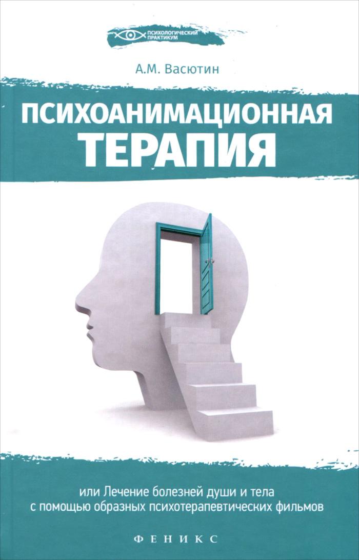 Психоанимационная терапия, или Лечение болезней души и тела с помощью образных психотерапевтических фильмов #1