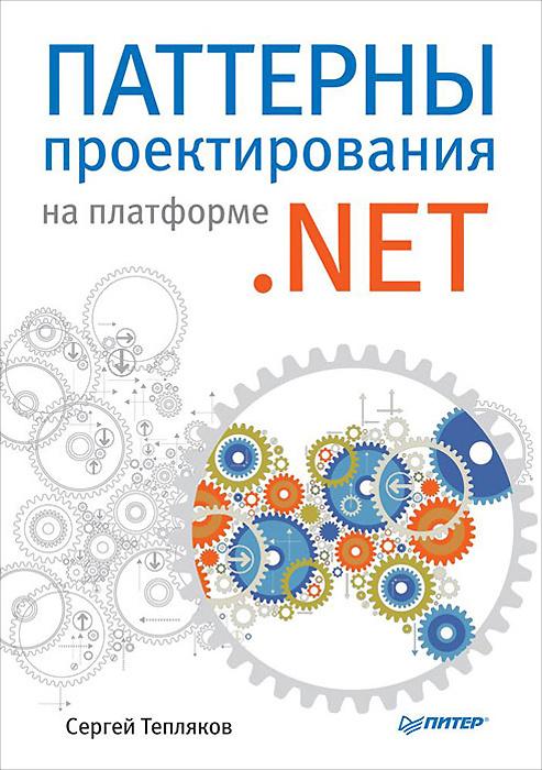 Паттерны проектирования на платформе .NET #1