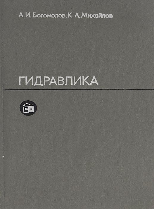 Гидравлика. Учебник | Богомолов Анатолий Иванович, Михайлов Константин Александрович  #1