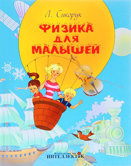 Физика для малышей | Сикорук Леонид Леонидович #1