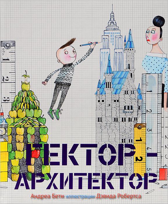 Гектор - архитектор | Бети Андреа #1