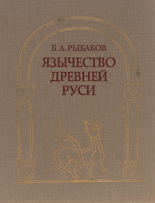 Язычество Древней Руси | Рыбаков Борис Александрович #1