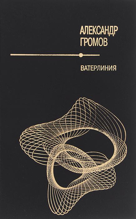 Ватерлиния | Громов Александр Николаевич #1