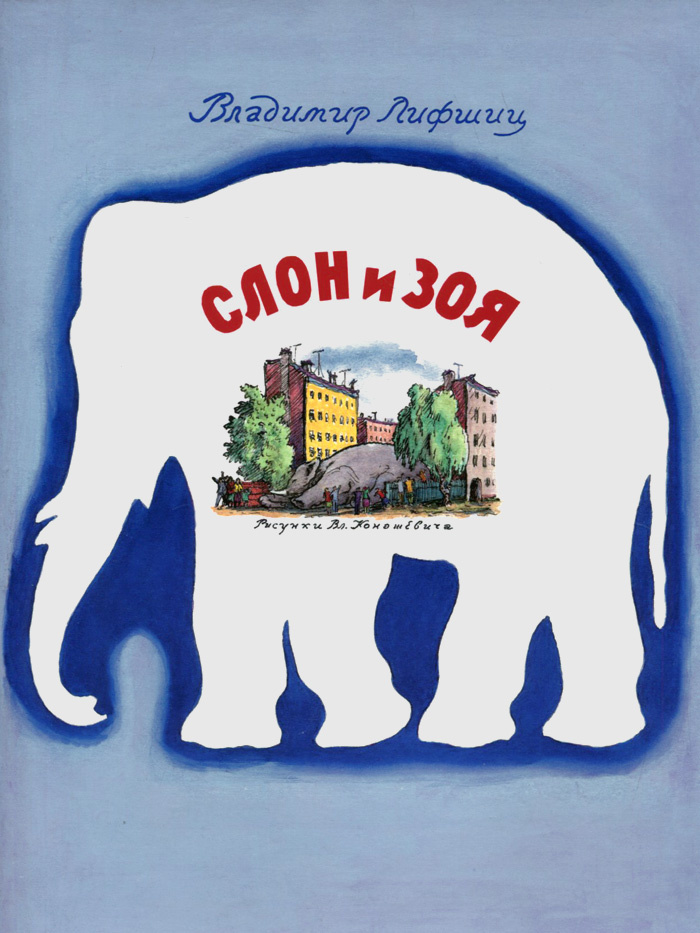 Слон и Зоя  | Лифшиц Владимир Александрович #1