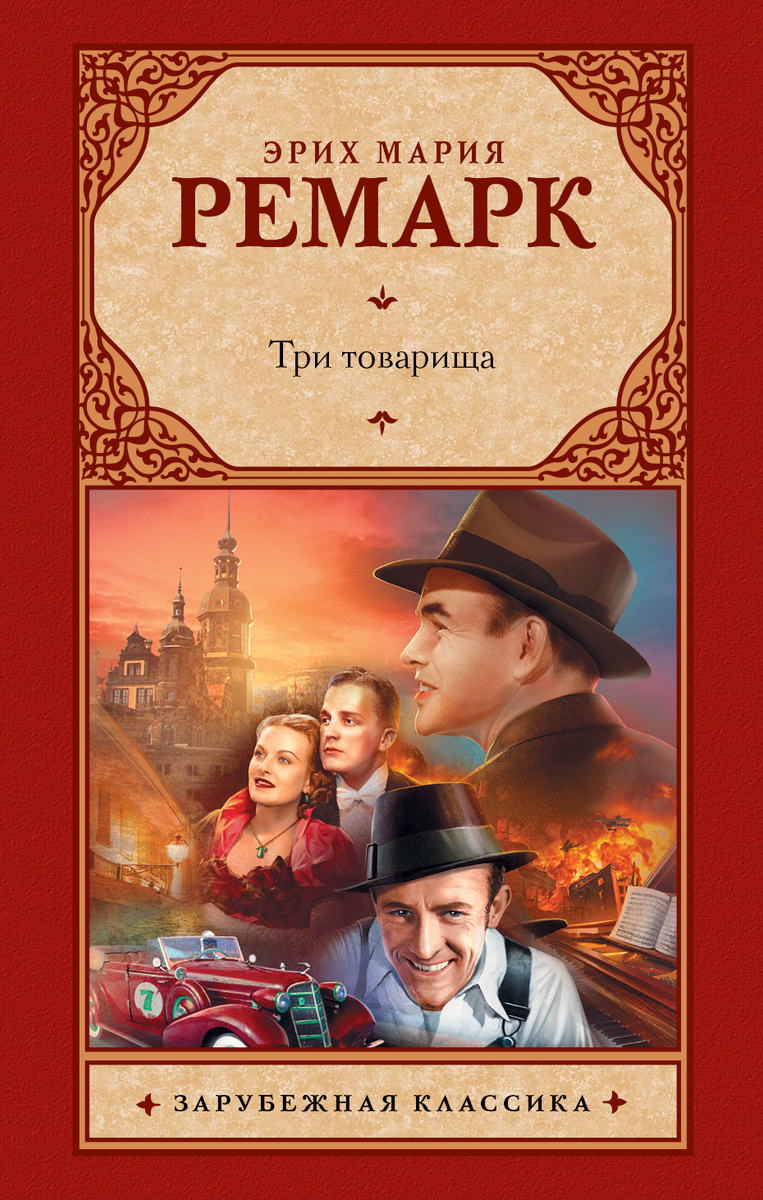 Три товарища | Ремарк Эрих Мария, Шрайбер Исаак М. #1