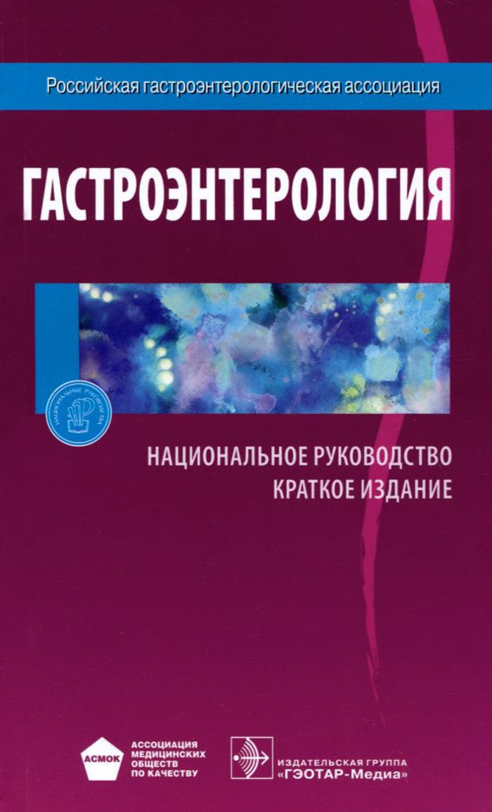 Гастроэнтерология. Национальное руководство #1