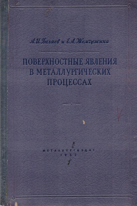 Поверхностные явления в металлургических процессах   Беляев Анатолий Иванович, Жемчужина Е. А.  #1