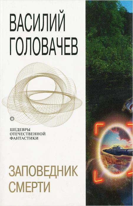 Заповедник смерти | Головачева Зоя Вячеславовна, Головачев Василий Васильевич  #1