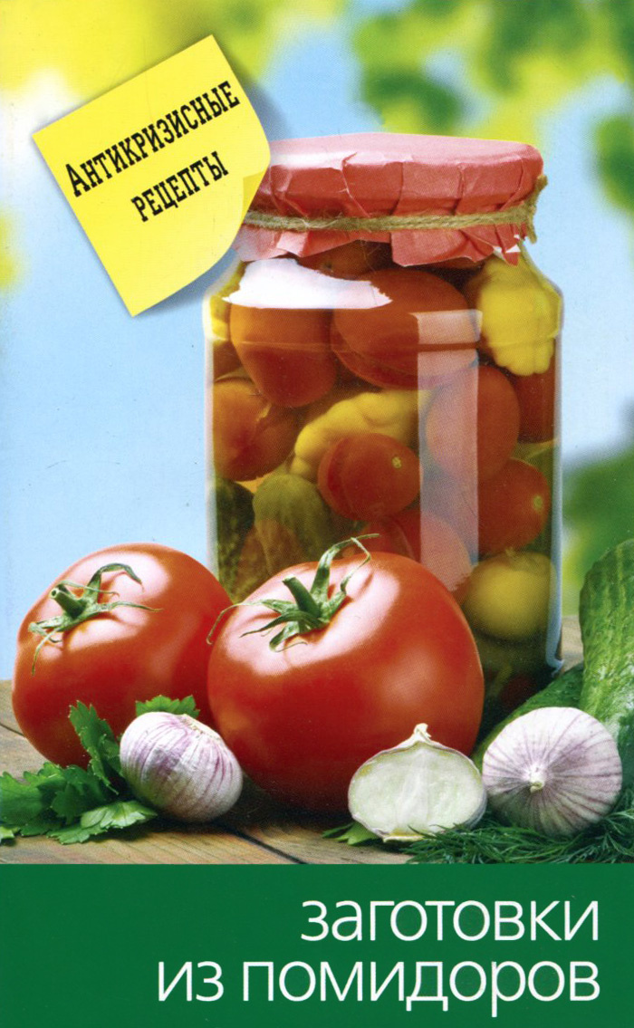 Заготовки из помидоров #1
