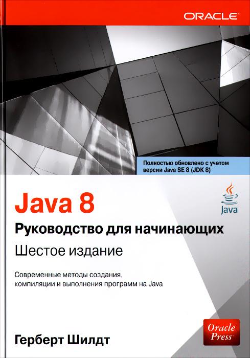 Java 8. Руководство для начинающих | Шилдт Герберт #1