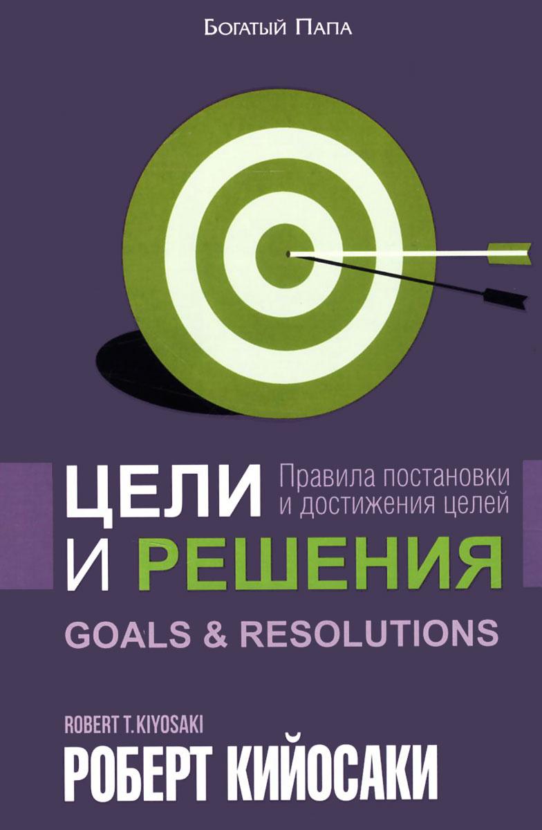 Цели и решения | Кийосаки Роберт Т. #1
