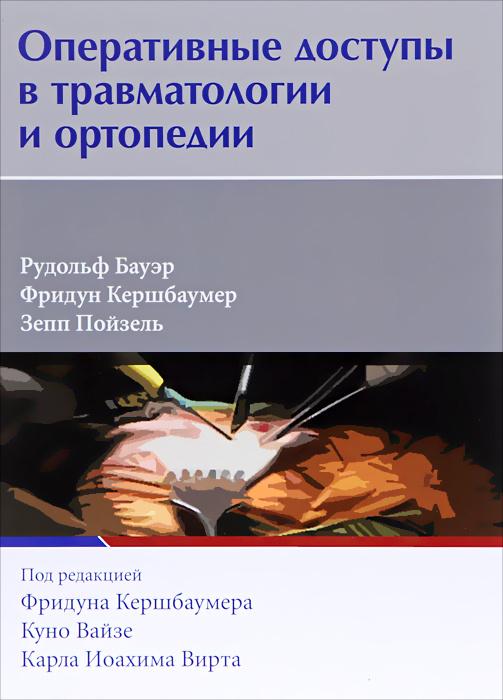 Оперативные доступы в травматологии и ортопедии   Бауэр Рудольф, Пойзель Зепп  #1