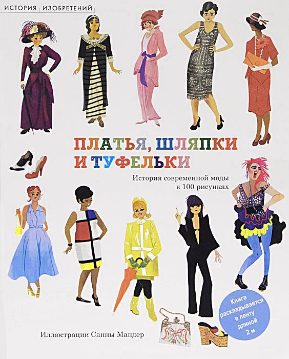 История изобретений. Платья, шляпки и туфельки. История современной моды в 100 рисунках | Сли Наташа #1