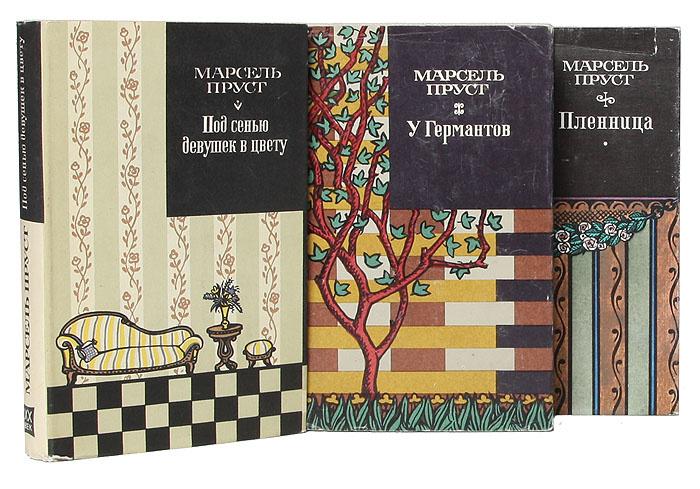 Марсель Пруст. Романы (комплект из 3 книг)   Пруст Марсель  #1