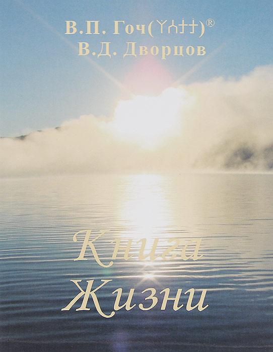 Книга Жизни #1