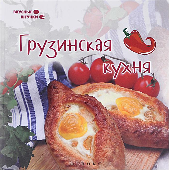 Грузинская кухня | Сладкова Злата #1