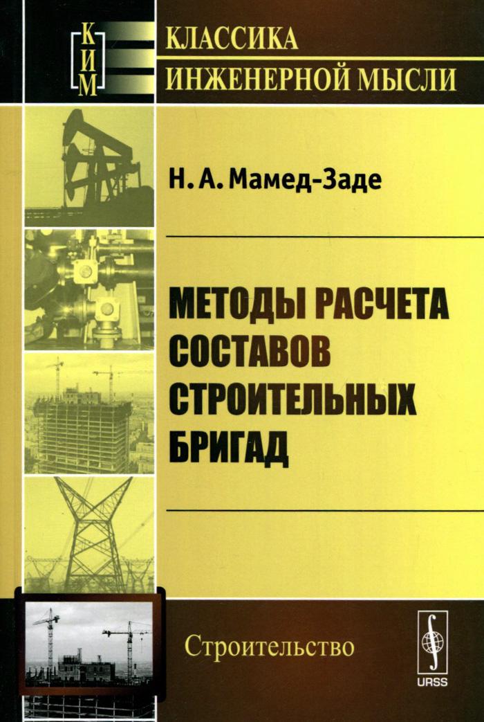 Методы расчета составов строительных бригад | Мамед-Заде Надир Алишевич  #1