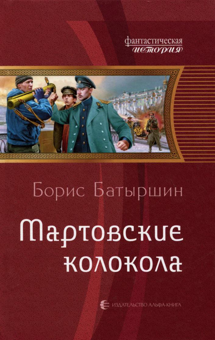 Мартовские колокола | Батыршин Борис Борисович #1