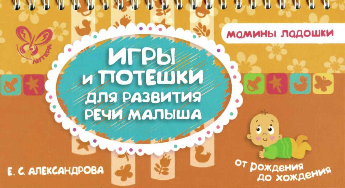 Игры и потешки для развития речи малыша | Александрова Елена Станиславовна  #1
