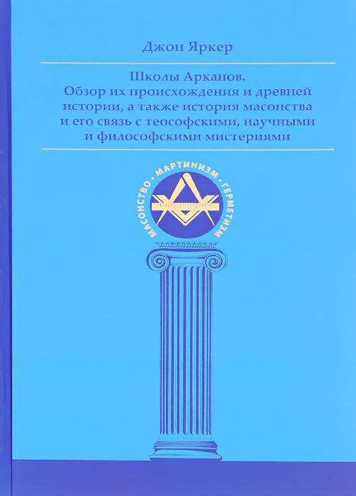 Школы Арканов. Обзор их происхождения и древней истории, а также история масонства и его связь с теософскими, #1