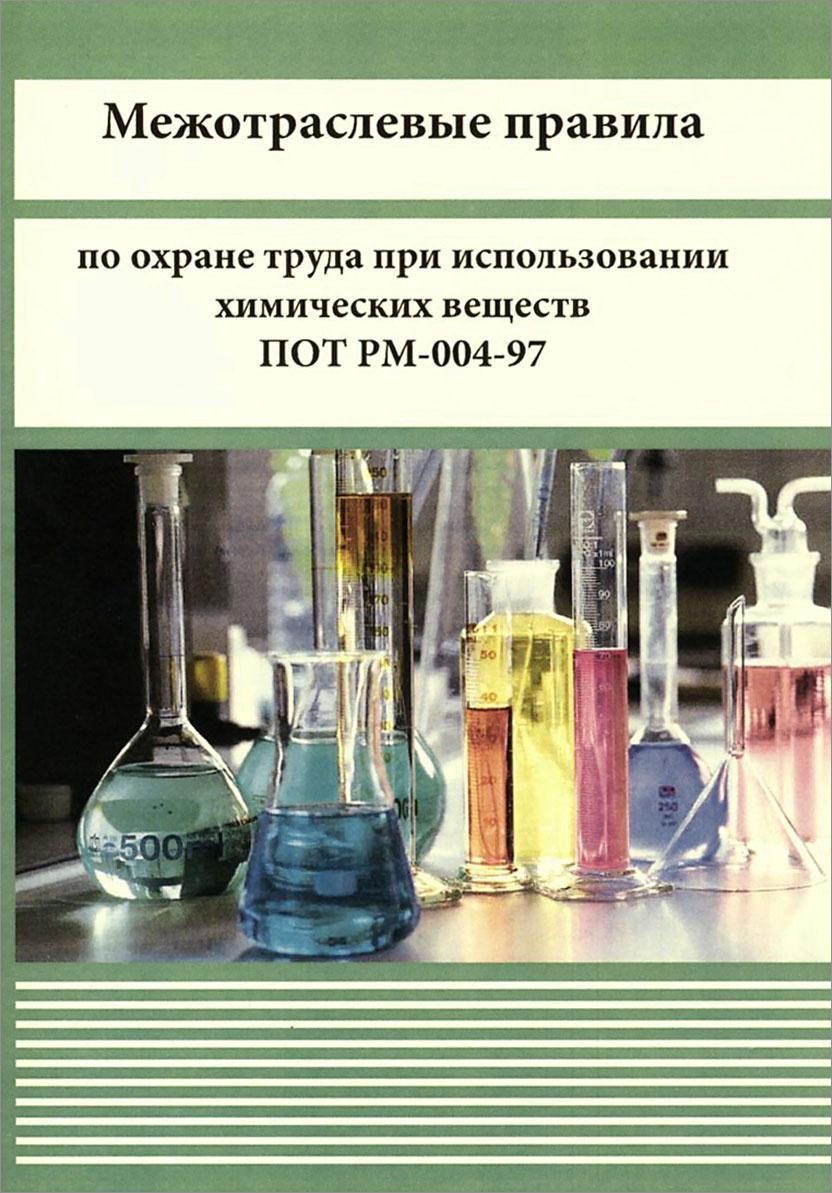 Межотраслевые правила по охране труда при использовании химических веществ  #1