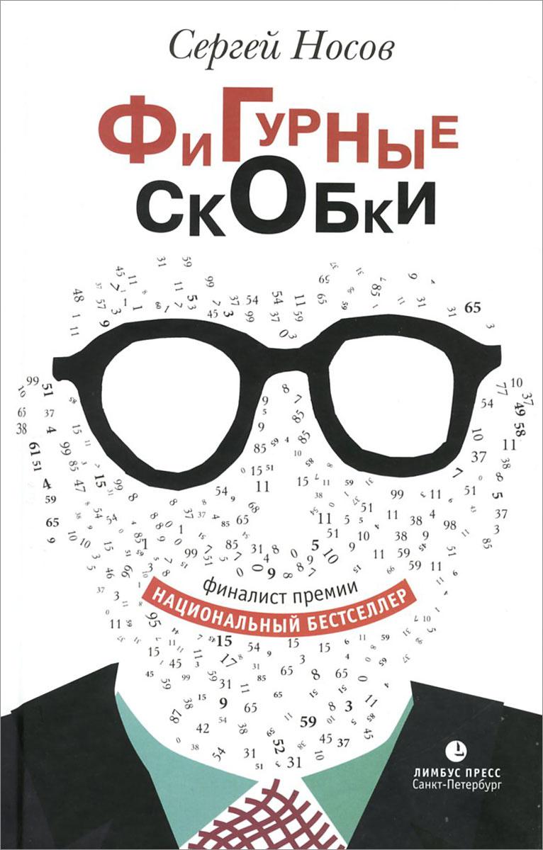 Фигурные скобки | Носов Сергей Анатольевич #1