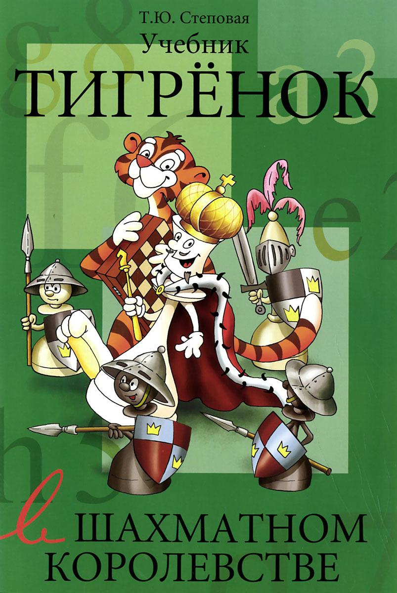 Тигренок в шахматном королевстве. Учебник #1