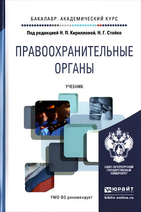 Правоохранительные органы. Учебник #1