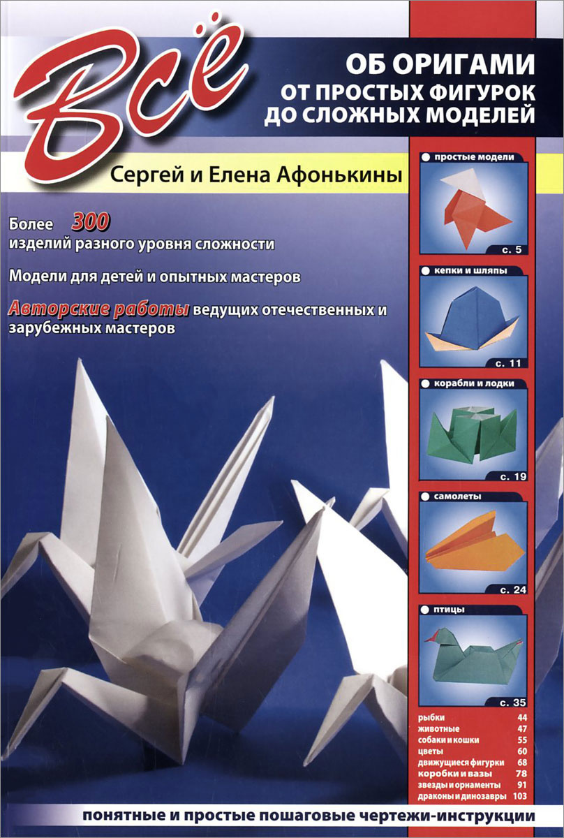 Все об оригами. От простых фигурок до сложных моделей | Афонькин Сергей Юрьевич, Афонькина Елена Юрьевна #1