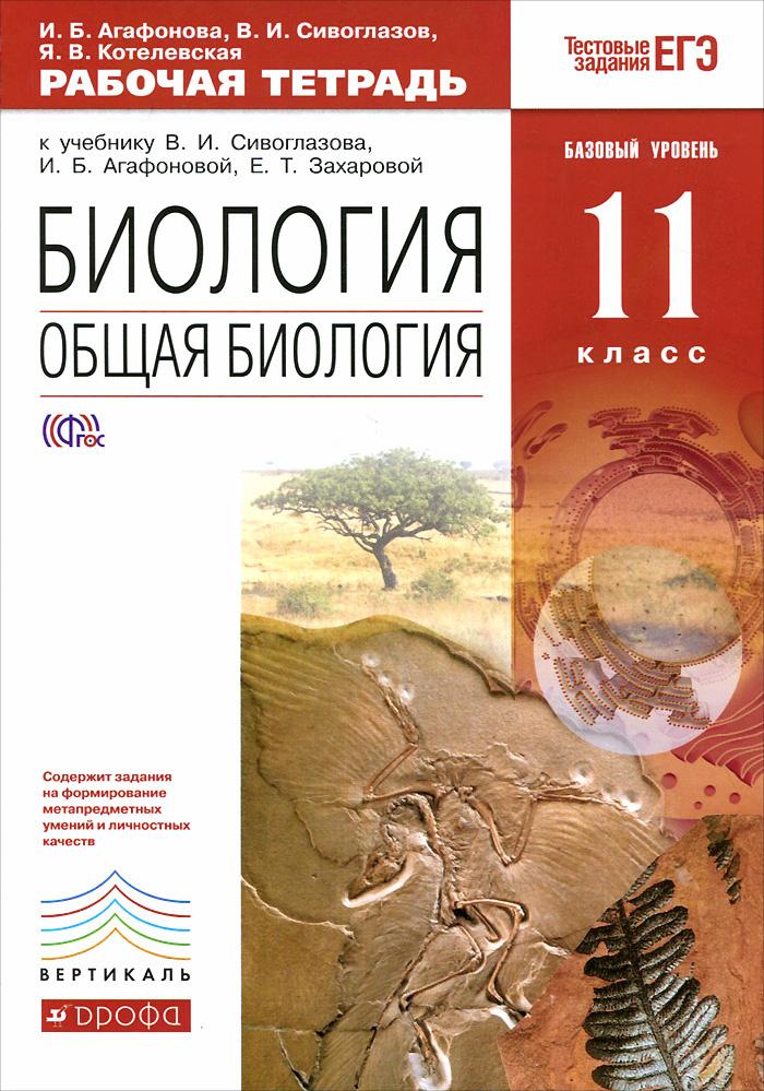 Биология. Общая биология. Базовый уровень. 11 класс. Рабочая тетрадь к учебнику В. И. Сивоглазова, В. #1