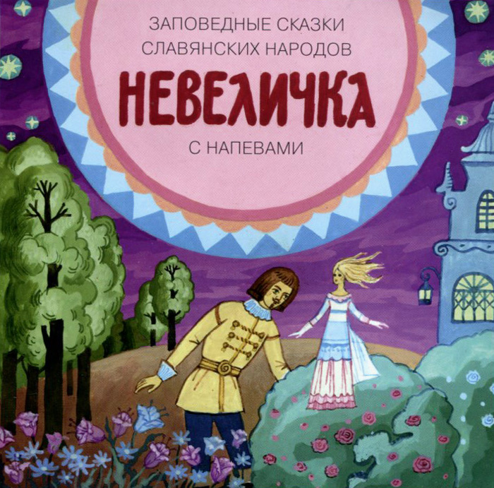 Невеличка. Заповедные сказки славянских народов (аудиокнига CD)  #1