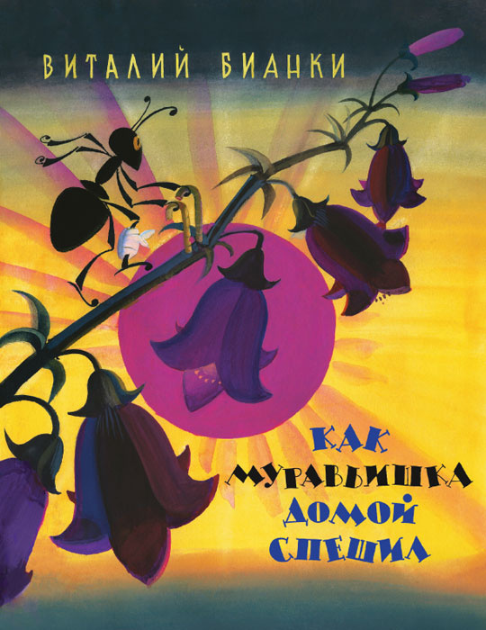 Как муравьишка домой спешил | Бианки Виталий Валентинович  #1
