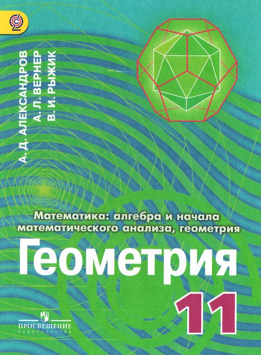 Математика. Алгебра и начала математического анализа, геометрия. Геометрия. 11 класс. Углублённый уровень. #1