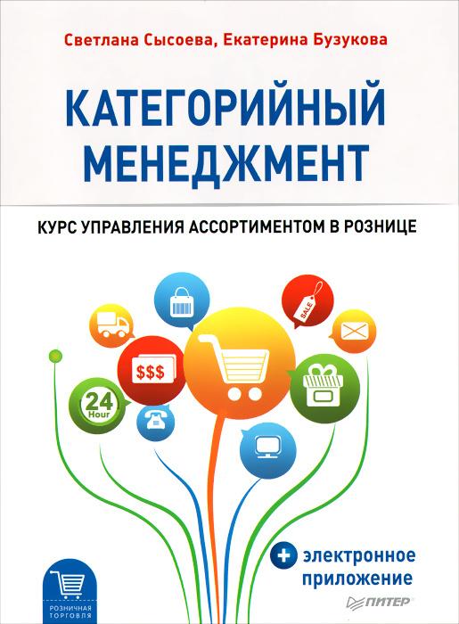 Категорийный менеджмент. Курс управления ассортиментом в рознице (+ электронное приложение) | Бузукова #1