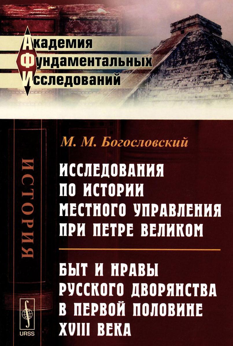 Исследования по истории местного управления при Петре Великом. Быт и нравы русского дворянства в первой #1