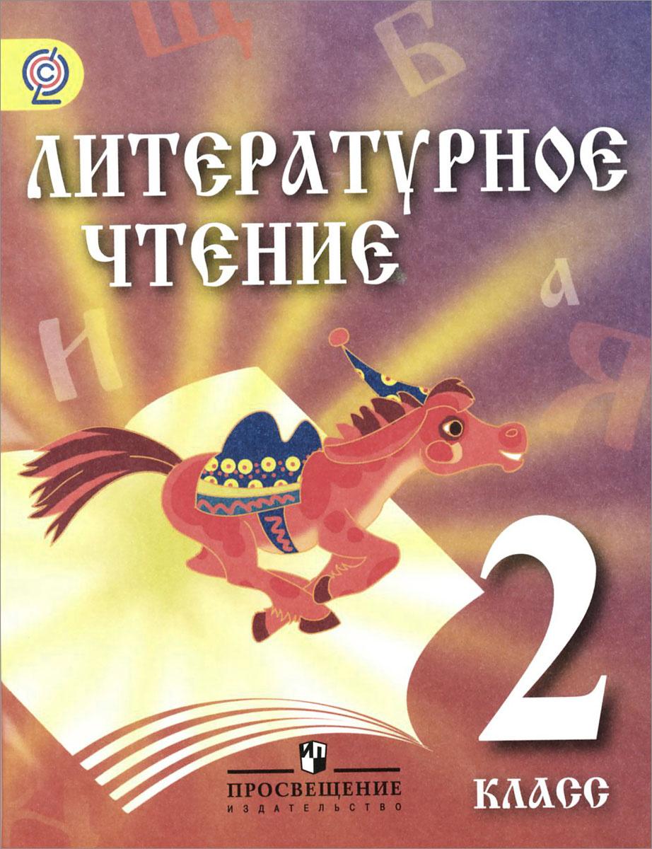 Литературное чтение. 2 класс. Учебник #1