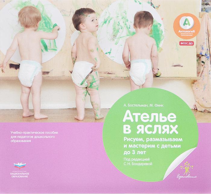 Ателье в яслях. Рисуем, размазываем и мастерим с детьми до 3 лет | Бостельман Антже, Финк М.  #1