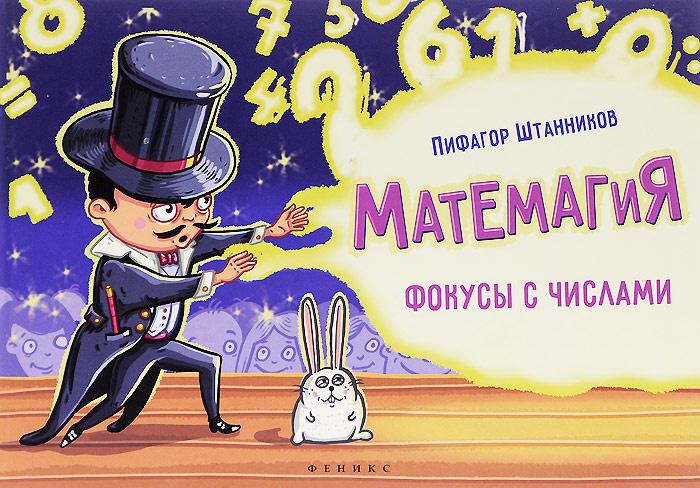 Матемагия. Фокусы с числами #1