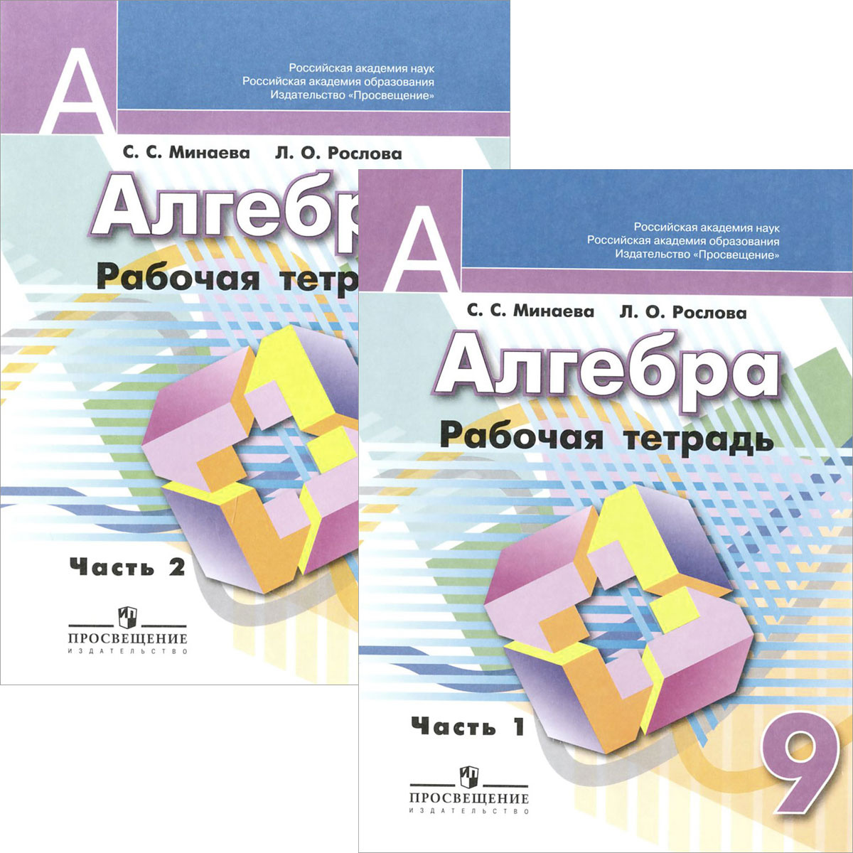 Алгебра. 9 класс. Рабочая тетрадь. В 2 частях (комплект)   Минаева Светлана Станиславовна, Рослова Лариса #1