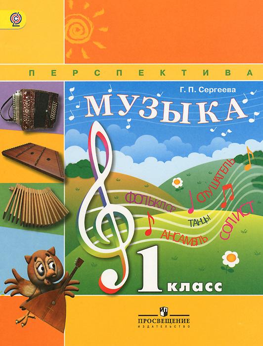 Музыка. 1 класс. Учебник #1