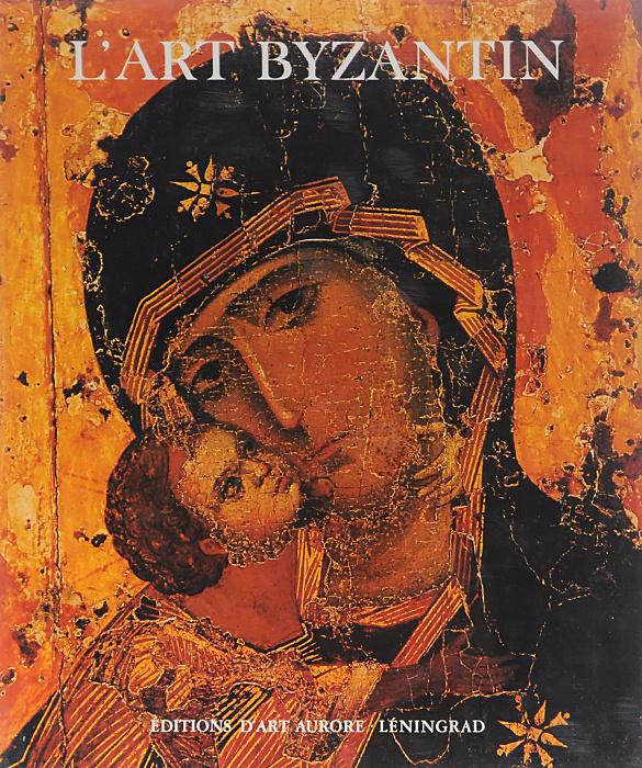 L'Art Byzantin dans les musees de I'Union Sovietique #1