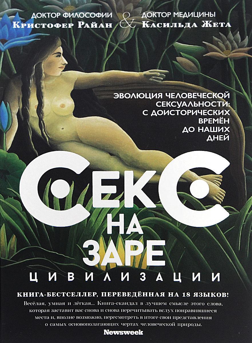 Секс на заре цивилизации. Эволюция человеческой сексуальности с доисторических времен до наших дней   #1