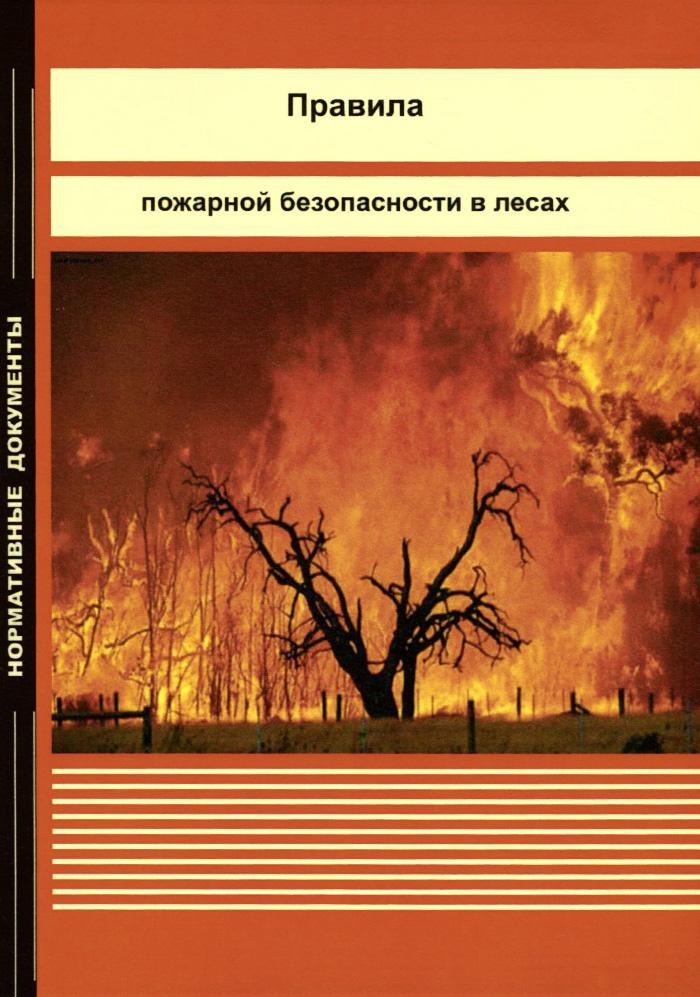 Правила пожарной безопасности в лесах #1