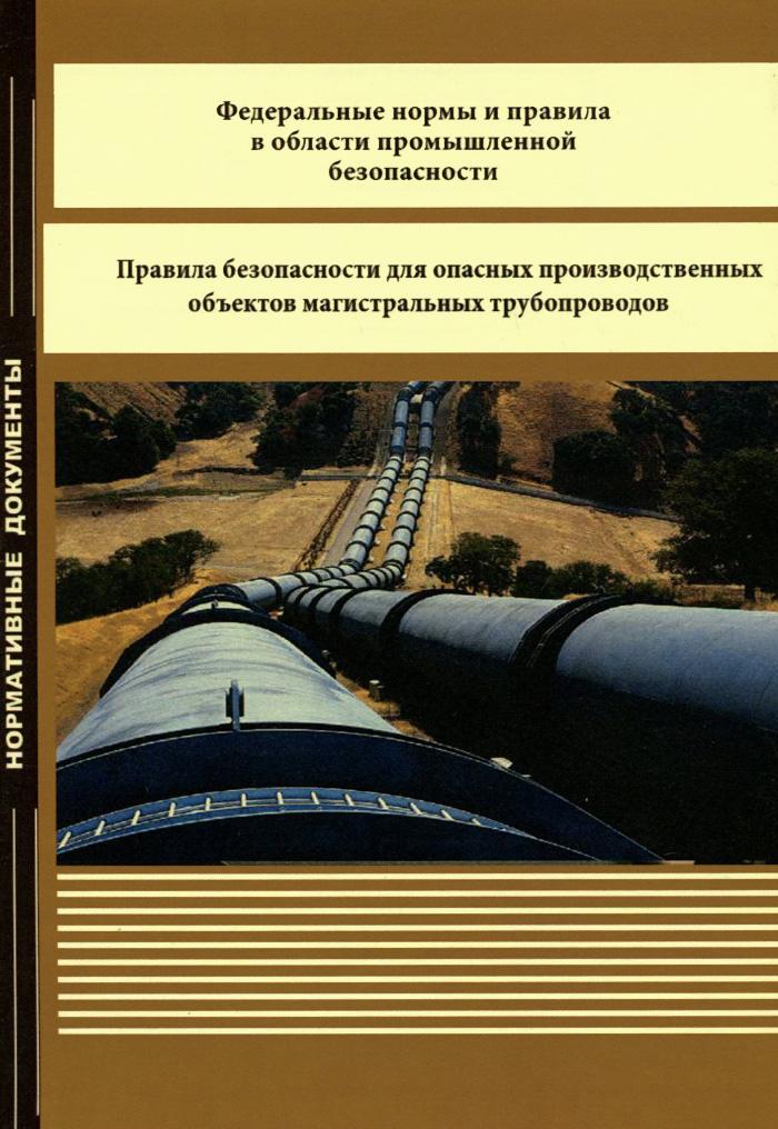 Правила безопасности для опасных производственных объектов магистральных трубопроводов  #1