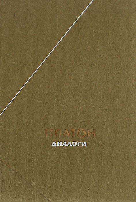 Платон. Диалоги | Платон, Лосев Алексей Федорович #1