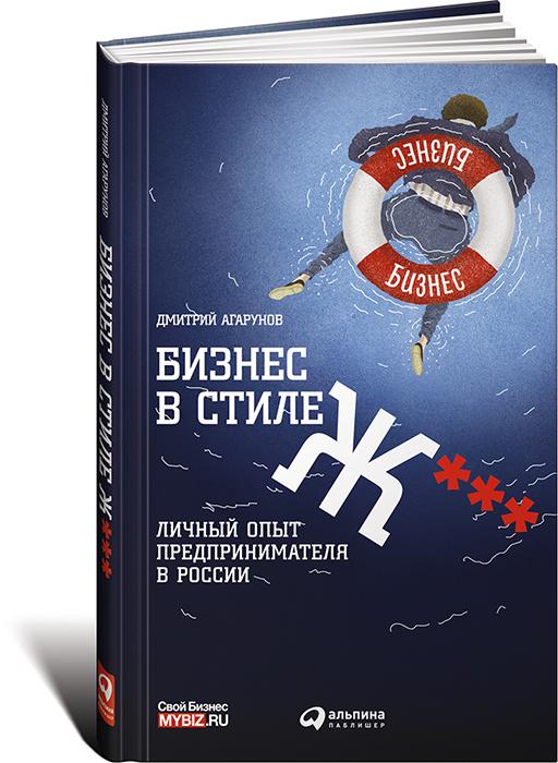 Бизнес в стиле Ж***. Личный опыт предпринимателя в России | Агарунов Дмитрий  #1